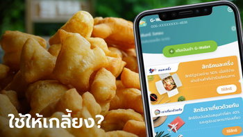 "ผู้ใช้สิทธิ ""สงสัย"" คนละครึ่งเฟสแรก ต้องใช้ 3,000 บาท ให้หมดก่อนรับเงิน 500 บาทเพิ่มเหรอ"