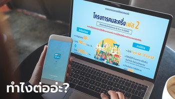 กรุงไทย เฉลย 5 ล้านคนที่ลงทะเบียนคนละครึ่งเฟส 2 ต้องทำไงต่อถึงเข้าแอปฯ เป๋าตัง