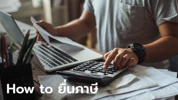 วิธียื่นภาษีเงินได้บุคคลธรรมดาประจำปี 2563 ทางออนไลน์ฉบับเข้าใจง่าย