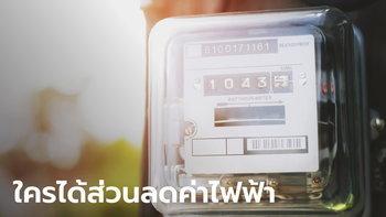 กระทรวงพลังงาน เผยงบกว่า 8,000 ล้านบาท ลดค่าไฟฟ้าเยียวยาโควิด-19 ถึง 2 เดือน