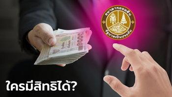 ลงทะเบียนออมสิน กู้ 50,000 บาท กับสินเชื่อเสริมพลังฐานราก เยียวยาโควิด ใครมีสิทธิได้