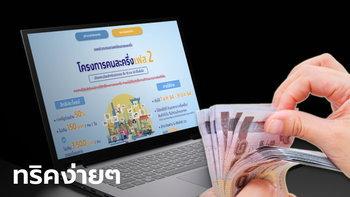 วิธีลงทะเบียนคนละครึ่งเฟส 2 รอบเก็บตก ทำตามนี้การันตีได้รับเงินสูงสุดวันละ 150 บาทชัวร์!