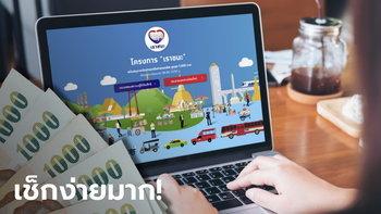 ตรวจสอบสถานะเราชนะ รับเงินเยียวยา 7,000 บาท บนเว็บไซต์ www.เราชนะ.com