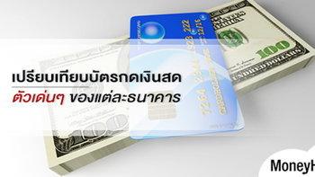 เปรียบเทียบบัตรกดเงินสดตัวเด่นๆ ของแต่ละธนาคาร