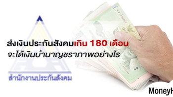 ส่งเงินประกันสังคมเกิน 180 เดือน จะได้เงินบำนาญชราภาพอย่างไร