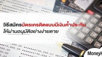 วิธีสมัครบัตรเครดิตแบบมีเงินค้ำประกันให้ผ่านอนุมัติอย่างง่ายดาย