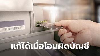 โอนเงินผิดบัญชี! ไม่ต้องตกใจเมื่อรู้วิธีแก้?