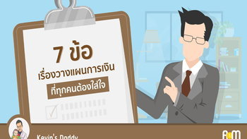 """7 ข้อ """"เรื่องวางแผนการเงิน"""" ที่ทุกคนต้องใส่ใจ"""