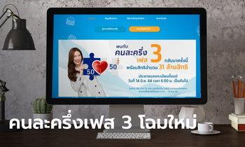 คนละครึ่งเฟส 3 ปรับโฉมใหม่ www.คนละครึ่ง.com เตรียมแจก 3,000 บาท เช็กเลยใครมีสิทธิได้?