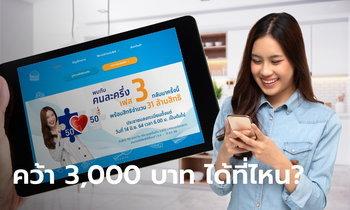 คนละครึ่งเฟส 3 เช็ก 3 ช่องทางเข้าร่วมโครงการรับเงินเข้าแอปฯ เป๋าตัง 3,000 บาท