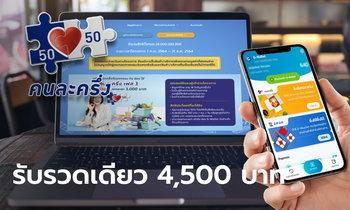 ลงทะเบียนคนละครึ่งเฟส 3 ที่ www.คนละครึ่ง.com รอบใหม่รับเงินทีเดียว 4,500 บาท
