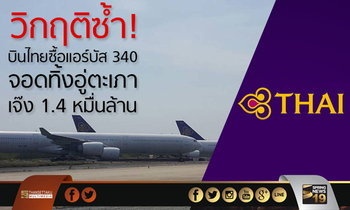 วิกฤติซํ้า! บินไทยซื้อแอร์บัส 340 จอดทิ้งอู่ตะเภาเจ๊ง 1.4 หมื่นล้าน