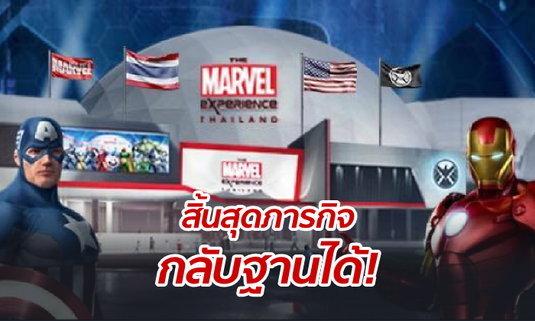 """The Marvel Experience Thailand"" กลับฐาน! เหตุขาดทุนอื้อ"