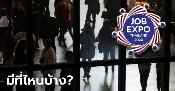 Job Expo Thailand 2020 ขนทัพตำแหน่งงานทั้งภาครัฐ-เอกชน มาเพียบเช็ ...
