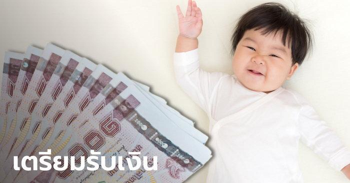 เงินอุดหนุนบุตรเดือน มี.ค. โอนเงิน 600 บาท เข้าบัญชีผู้ปกครองแล้ววันที่ 10 ...