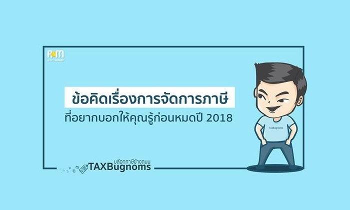 รวม 5 ข้อคิดการจัดการภาษี ที่ต้องรู้ก่อนหมดปี 2018