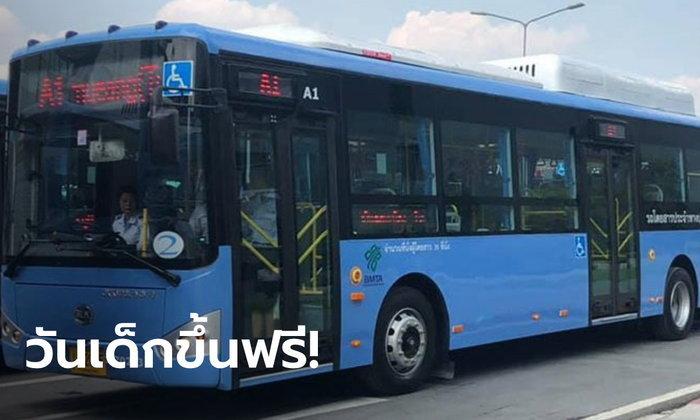 วันเด็ก 2563 อยากเที่ยวที่ไหน ก็ขึ้นรถเมล์ ขสมก. ฟรี! ถ้าอายุต่ำกว่า 15 ปีเท่านั้น