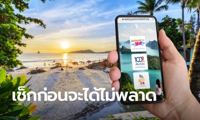 เช็กโรงแรม สปา ทัวร์ ที่ร่วม 100 เดียวเที่ยวทั่วไทย ให้พร้อมก่อนสมัครขอรับสิทธิ์เที่ยว
