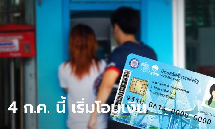 4 ก.ค. นี้ เฮ! กรมบัญชีกลางจ่อจ่ายเงินช่วยเหลือผู้ถือบัตรสวัสดิการแห่งรัฐ