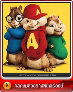 ALVIN AND THE CHIPMUNKS : The squeakuel