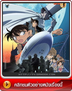 Young Detective Conan : The Lost Ship in the Sky