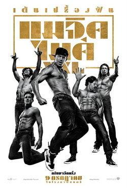 Magic Mike XXL เต้นเปลื้องฝัน