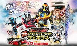 Kamen Rider Drive ปะทะ Ghost ไรเดอร์เก่ารับน้องใหม่ 12 ธันวาคมนี้