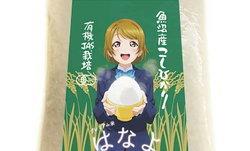 ไอดอลขายข้าว! ญี่ปุ่นแห่ซื้อข้าว 'ฮานาโยะ' จากการ์ตูน Love Live!