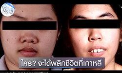 ศัลยกรรมเปลี่ยนชีวิต! Let Me In Thailand คนแรกของประเทศไทย