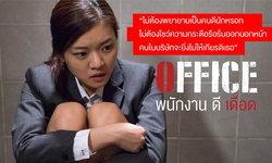 สยอง! THE OFFICE ระวังพนักงานเงินเดือน อยู่ดีๆ ก็ตายได้!!