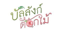 บัลลังก์ดอกไม้ เรื่องย่อ ละคร ช่อง 3