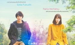 โซตะ ฟุคุชิ-นานะ โคมัตสึ โปสเตอร์แรก Tomorrow I will date with Yesterday's You