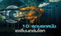 10 สุดยอดหนังเอเลี่ยนถล่มโลก