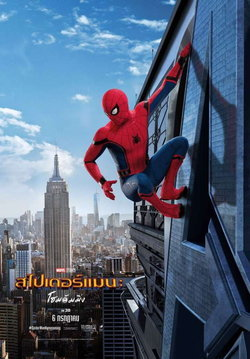 Spider - Man: Homecoming สไปเดอร์แมน โฮมคัมมิ่ง