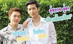 """คู่หวาน คู่ฮา คิมม่อน-คอปเตอร์ จาก """"เดือนเกี้ยวเดือน เดอะซีรีส์"""""""