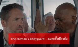 รีวิว The Hitman's Bodyguard คนละขั้วเดียวกัน