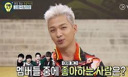 """แทยัง 'BIGBANG' ขอความช่วยเหลือ """"ช่วยโปรโมตความตลกของผมให้ที"""""""
