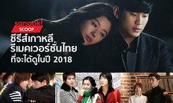 ซีรีส์เกาหลี รีเมคเวอร์ชั่นไทย ที่กำลังจะได้ดูในปี 2018