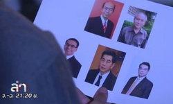 """ผกก. """"ล่า"""" เปิดใจประเด็นภาพข้าราชการตัวจริงโผล่ในละคร ยอมรับผิดพลาดเอง"""