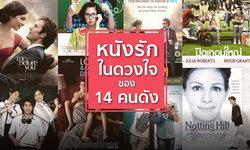 14 หนังรักในดวงใจของ 14 คนดัง ต้อนรับวาเลนไทน์