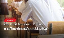 ครบรอบ 11 ปี Final Score ความคาดหวัง ระบบการศึกษา ที่ยังไม่แปรเปลี่ยน