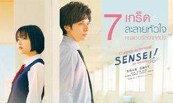 7 เกร็ดละลายหัวใจคนแอบรัก จากหนัง SENSEI ! MY TEACHER