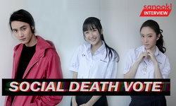[คลิป]เผยความดาร์ก Social Death Vote ก่อนเจอคำพิพากษาจากปลายนิ้ว