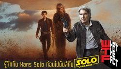ทำความรู้จักกับ Hans Solo ก่อนไปมันส์กับ Solo A Star Wars Story