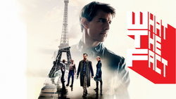 รีวิว Mission : Impossible FALLOUT