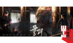 รีวิว Monstrum สัตว์ประหลาดอิงประวัติศาสตร์เกาหลีแบบครบรส