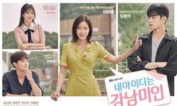 ช่อง 7 คว้าซีรีส์เกาหลีเรื่องดัง My ID is Gangnam Beauty ลงจอทีวีไทย