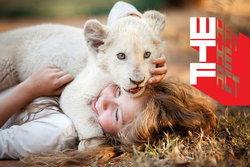 รีวิว Mia and the White Lion มีอากับมิตรภาพมหัศจรรย์