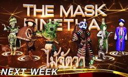 """เผยโฉม 6 หน้ากากสุดท้าย """"The Mask Line Thai"""" กรุ๊ปไม้จัตวา"""
