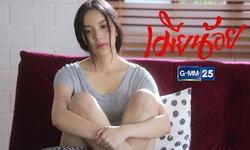 เมียน้อย เรื่องย่อ ละครช่องGMM25